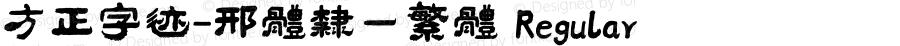 方正字迹-邢体隶一繁体 Regular Version 1.00