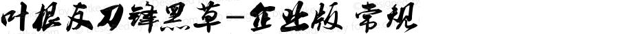 叶根友刀锋黑草-企业版 常规 Version 1.00 August 9, 2011, initial release