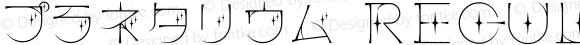 プラネタリウム Regular Version 1.00