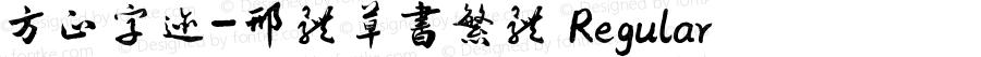 方正字迹-邢体草书繁体 Regular Version 1.00