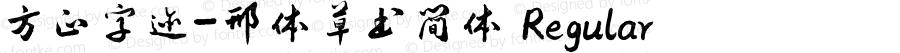 方正字迹-邢体草书简体 Regular Version 1.00