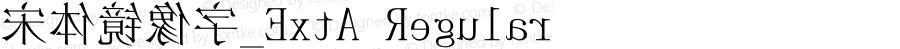 宋体镜像字_ExtA Regular Version 3.05