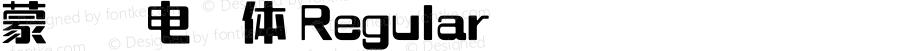 蒙纳简电脑体 Regular Version 3.0