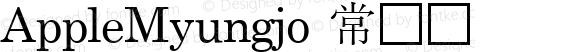 AppleMyungjo 常规体 7.0d2e6