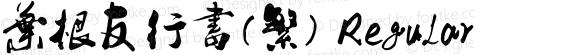 叶根友行书(繁) Regular Version 1.00 yegenyou 27, 2007, initial release