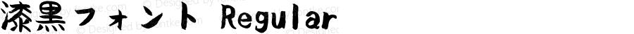 漆黒フォント Regular Version 1.00