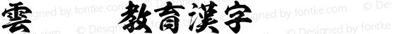 雲龍OTF教育漢字 Regular Version 3.00