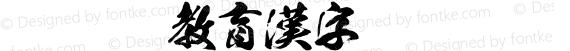 豪龍OTF教育漢字 Regular preview image