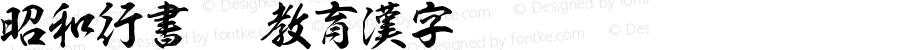 昭和行書OTF教育漢字 Regular Version 3.00