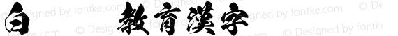 白虎OTF教育漢字 Regular preview image