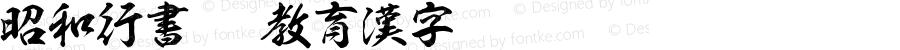 昭和行書TTF教育漢字 Regular Version 3.00