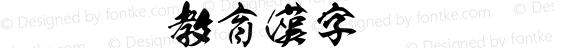 弥勒TTF教育漢字 Regular preview image