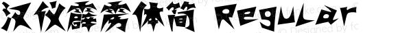 汉仪霹雳体简 Regular Version 3.53