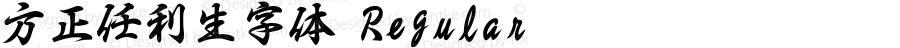 方正任利生字体 Regular 1.00