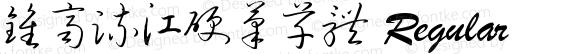 钟齐流江硬笔草体 Regular 1.0