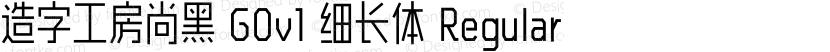 造字工房尚黑 G0v1 细长体 Regular Preview Image