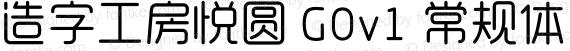 造字工房悦圆 G0v1 常规体 Regular preview image