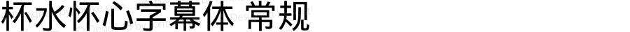 杯水怀心字幕体 常规 简体 繁体 日文 韩文Version 2.54 April 27, 2011