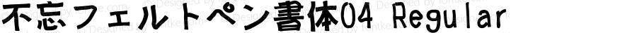 不忘フェルトペン書体04 Regular Version 1.1
