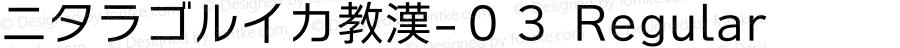 ニタラゴルイカ教漢-03 Regular Version 1.0.0