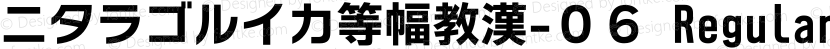 ニタラゴルイカ等幅教漢-06 Regular Preview Image