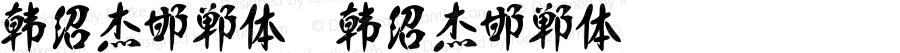 韩绍杰邯郸体 韩绍杰邯郸体 专业设计与培训:影楼后期美化、彩印包装设计、3D室内设计、广告设计全才、三分钟照快相、字体制作、书法