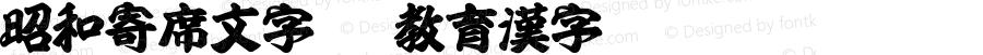 昭和寄席文字TTF教育漢字 Regular Version 1.00