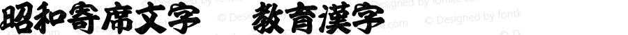昭和寄席文字OTF教育漢字 Regular Version 1.00