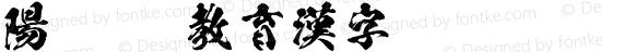 陽炎OTF教育漢字 Regular preview image