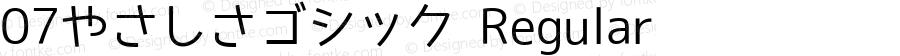 07やさしさゴシック Regular Version 1.00