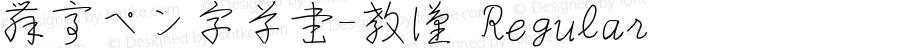 舞亭ペン字草書-教漢 Regular Version 2.001b-Kyokan-20070915