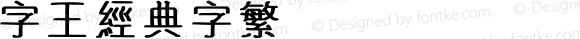 字王经典字繁zwjdt003f Regular zw2012 http://www.ziwang.com