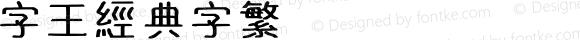 字王经典字繁zwjdt007f Regular zw2012 http://www.ziwang.com