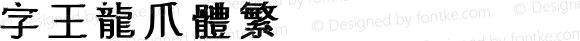 字王龙爪体繁zwlzt001f Regular zw2012 http://www.ziwang.com