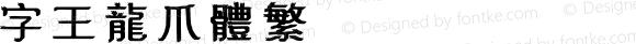 字王龙爪体繁zwlzt003f Regular zw2012 http://www.ziwang.com