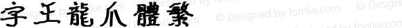 字王龙爪体繁zwlzt007f Regular zw2012 http://www.ziwang.com