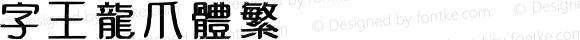 字王龙爪体繁zwlzt009f Regular zw2012 http://www.ziwang.com
