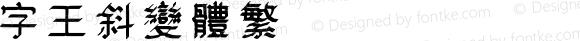 字王斜变体繁zwxbt001f Regular zw2012 http://www.ziwang.com