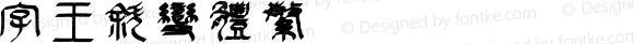 字王斜变体繁zwxbt009f Regular zw2012 http://www.ziwang.com
