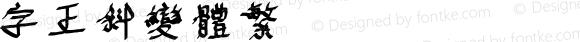 字王斜变体繁zwxbt011f Regular zw2012 http://www.ziwang.com