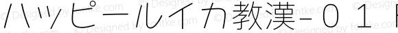 ハッピールイカ教漢-01 Regular Version 1.1.0