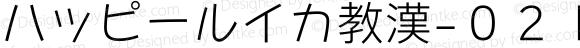 ハッピールイカ教漢-02 Regular Version 1.1.0