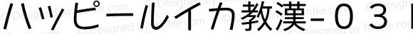 ハッピールイカ教漢-03 Regular Version 1.1.0
