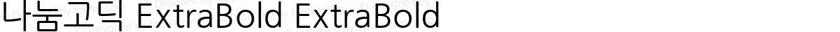 나눔고딕 ExtraBold ExtraBold