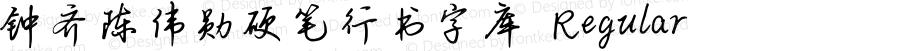 钟齐陈伟勋硬笔行书字库 Regular Version 3.12