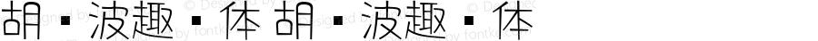 胡晓波趣圆体 胡晓波趣圆体 1.0