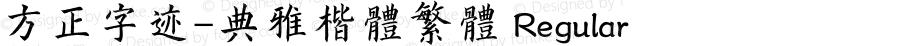 方正字迹-典雅楷体繁体 Regular Version 1.00