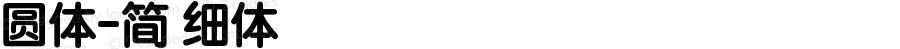 圆体-简 细体 8.0d1e4