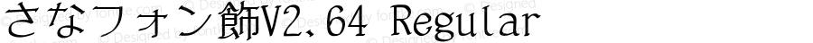 さなフォン飾V2.64 Regular Version 2.64