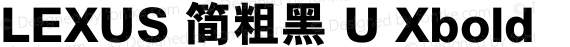 LEXUS 简粗黑 U Xbold preview image